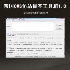 帝国CMS仿站标签工具箱1.0(帝国cms仿站工具箱)