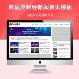 [DG-048]帝国CMS自适应财经新闻资讯博客模板