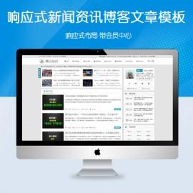 [DG-0166]响应式个人博客文章帝国cms模板 新闻资讯视频播放会员下载模板