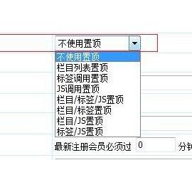 帝国CMS信息置顶不显示怎么办?(帝国CMS文章置顶功能不起作用的解决方法)