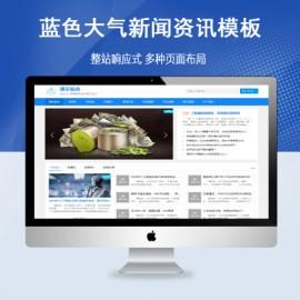 [DG-039]帝国cms模板蓝色时尚新闻资讯模板(蓝色经典版)