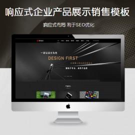 [DG-0151]响应式公司产品展示帝国cms模板 企业产品展示销售帝国网站模板