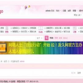 【友久网】LED广告LED升级版2.00商业版,(DiscuzLED广告插件下载)