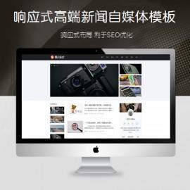[DG-0197]响应式大气自媒体文章帝国cms模板 自适应新闻资讯帝国网站模板下载