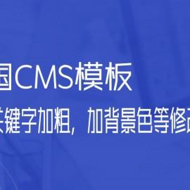 帝国CMS模板内容关键字加粗,加背景色等修改方法