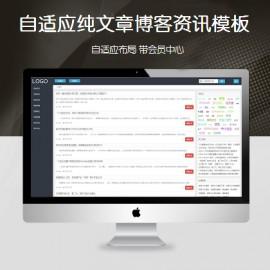 [DG-130]帝国CMS自适应文章资讯模板,响应式博客文章新闻资讯模板(带会员中心)