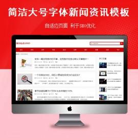 [DG-080]帝国CMS自适应HTML5宽屏简洁大号文字新闻资讯博客文章帝国CMS响应式整站模板