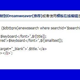 帝国CMS搜索页模板,搜索的关键字结果标题加红的方法!