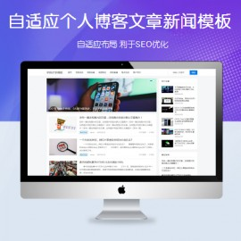 [DG-0144]自适应个人博客帝国cms模板,响应式新闻资讯个人网站模板