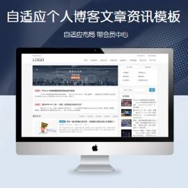 [DG-128]帝国CMS响应式个人博客文章模板 自适应文章博客帝国CMS模板(带会员中心)