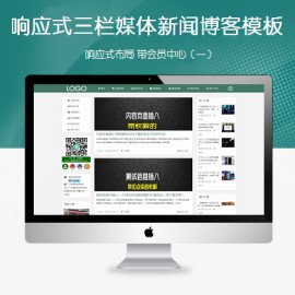 [DG-0154]响应式三栏新闻帝国cms模板 自适应自媒体新闻帝国网站模板(一)