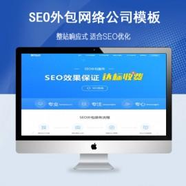 [DG-016]帝国cms模板仿SEO外包网络公司响应式模板