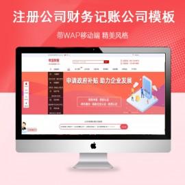 [DG-036]帝国cms模板注册公司财税记账财务公司网站模板