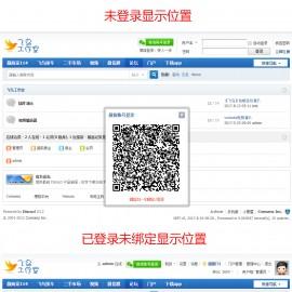 【飞鸟】微信登录独享版+1.9.8,Discuz微信登录插件下载