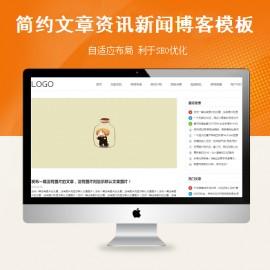 [DG-103]帝国CMS响应式博客模板,自适应新闻资讯文章博客网站模板