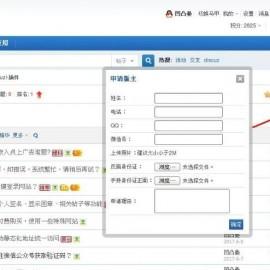 Discuz版主考核工资发放插件,商业版2.9插件,带记录查询,带版主申请功能