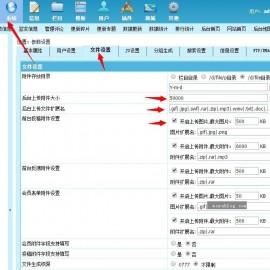 帝国CMS后台修改前台文件上传大小和类型限制的解决方法!
