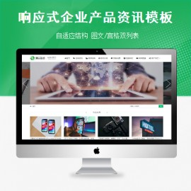 [DG-105]帝国CM响应式产品资讯模板,企业公司产品介绍资讯网站模板