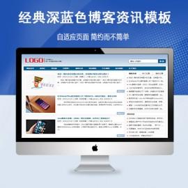 [DG-052]帝国CMS经典深蓝色个人博客新闻资讯模板