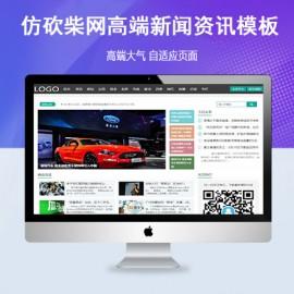 [DG-054]帝国CMS仿砍柴网经典大气新闻资讯自适应网站模板(带会员中心)