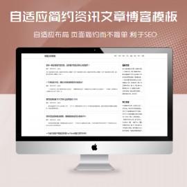 [DG-0224]自适应简约个人博客文章帝国cms模板 响应式博客资讯网站模板下载