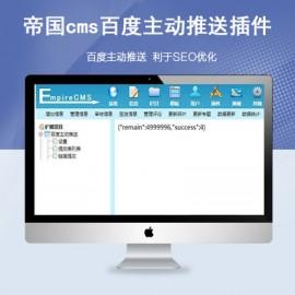 帝国cms百度主动推送插件7.27.5免费分享 (支持MIP,熊掌,链接推送)
