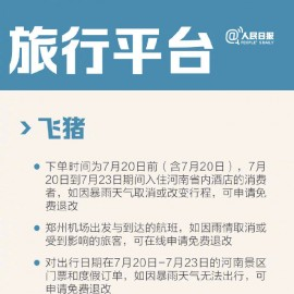 【实时】新乡2小时降雨量超过郑州(郑州全年各月平均气温)