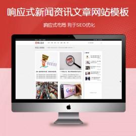 [DG-0207]响应式新闻资讯文章帝国cms模板 自适应资讯新闻帝国网站模板下载