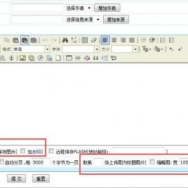 帝国cms模板如何自动生成文章缩略图?(帝国CMS发布文章自动生成缩略图的方法)