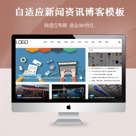 [DG-072]帝国CMS自适应新闻资讯个人博客网站模板