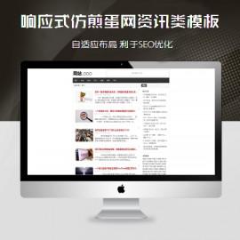 [DG-0234]响应式仿煎蛋网帝国cms模板 HTML5仿煎蛋网资讯帝国网站模板下载