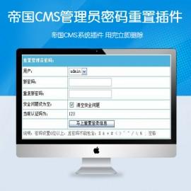 帝国CMS管理员密码重置插件下载(帝国CMS忘记密码)