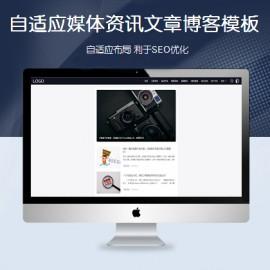 [DG-0147]帝国cms自适应自媒体博客模板,响应式自媒体博客资讯帝国cms模板