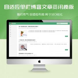 [DG-0221]响应式单栏文章博客帝国cms模板 自适应简约单栏资讯网站模板下载