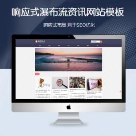 [DG-0206]响应式瀑布流新闻资讯帝国cms模板 自适应资讯门户帝国网站模板下载