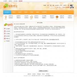 用户认证系统 5.1商业版插件(Discuz用户认证系统插件下载)