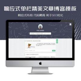 [DG-0241]响应式单栏个人博客帝国cms模板 HTML5自适应个人网站模板下载
