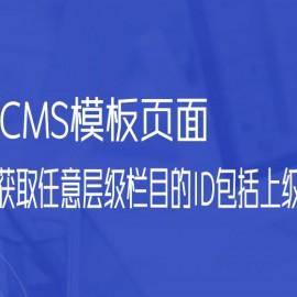 帝国CMS模板页面用PHP获取任意层级栏目的ID包括上级上上级