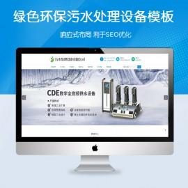 [DG-0182]响应式环保污水处理设备类网站帝国cms模板 html5绿色环保设备帝国网站源码