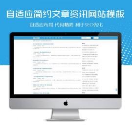 [DG-0244]自适应简约资讯帝国cms模板 HTML5资讯文章模板下载
