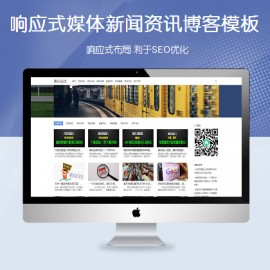[DG-0158]响应式文章资讯帝国cms模板 自适应新闻资讯博客帝国网站源码