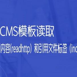 帝国CMS模板读取远程页面内容(readhttp) 和引用文件标签 (includefile)