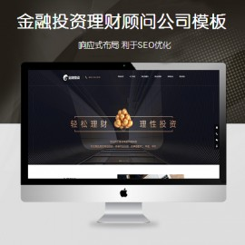 [DG-0176]帝国cms响应式金融投资理财模板,自适应投资理财顾问公司网站模板