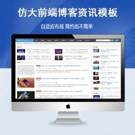 [DG-050]帝国CMS仿大前端经典蓝色自适应博客资讯模板(带会员中心)