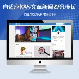 [DG-127]帝国CMS响应式个人博客模板 自适应新闻资讯帝国CMS模板(带会员中心)