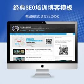 [DG-003]帝国cms模板精仿SEO培训网站新闻博客模板
