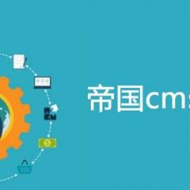 帝国CMS怎么提高网页打开速度?(帝国CMS提高网站网页打开速度的方法)