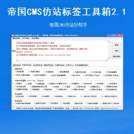 帝国CMS仿站标签工具箱2.1版本下载-【帝国CMS仿站工具箱更新啦!】