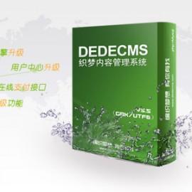 织梦CMS数据转帝国CMS教程