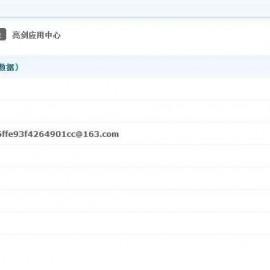 【亮剑】发帖邮件提醒商业版(Discuz发帖邮件提醒插件下载)